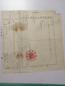 1957年安徽省滁县人民政府介绍信+供给转移证