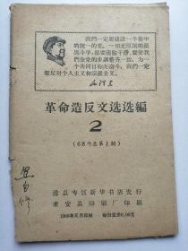 革命造反文选选编2(68年总第一期)
