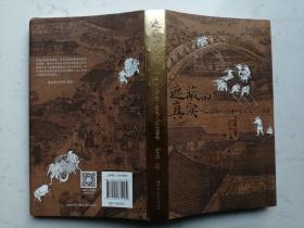 遮蔽的真实-从《清明上河图》看宋代的生活图景