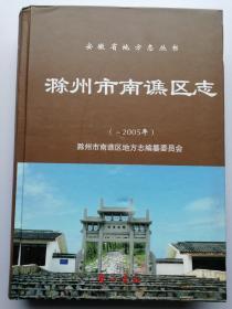 安徽省地方志丛书:滁州市南谯区志