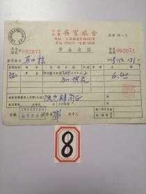 上海老票据:1959年公私合营吴宫旅舍房金收据