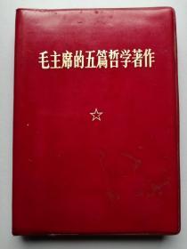 64开  红塑皮本:毛主席的五篇哲学著作(林题读毛主席的书)