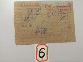 老票据:1960年公私合营蚌埠市商店钟表门市部统一销货发票
