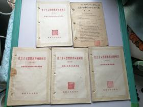 社会主义教育问题解答(第一.二.三.四.五册)5册合售