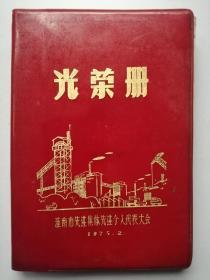 红塑皮本日记本:1975年淮南市先进集体先进个人代表大会:光荣册