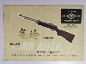 """说明书:MODEL""""B3-1型""""气枪说明书"""