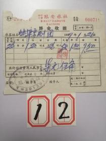 上海老票据:1959年公私合营临安旅社房金收据