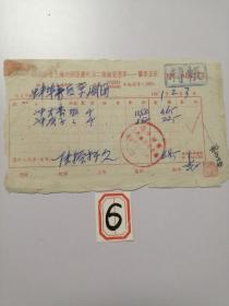 上海老票据:1961年地方国营上海戏剧服装用品二厂销货凭单-发票()