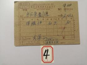 上海老字号:1961年公私合营鸿泰新五金商店发票(洋眼)