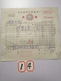 上海老字号:1959年公私合营久新搪瓷厂发票(钢丝绳等)