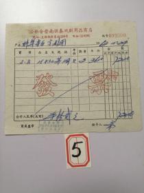 老字号老票据:1960年上海公私合营南恒泰戏剧用品商店(幕網?)