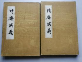 隋唐演义(上下册)插图竖排繁体本