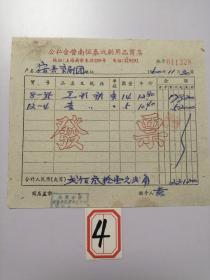 老字号老票据:1960年上海公私合营南恒泰戏剧用品商店(黑彩裤、素彩裤?)