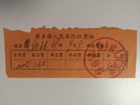 1959年萍乡镇人民医院收费证:号诊费、药品费