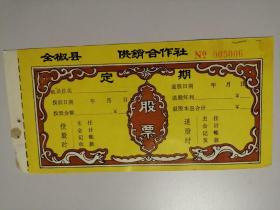 全椒县供销合作社定期股票(没填写)