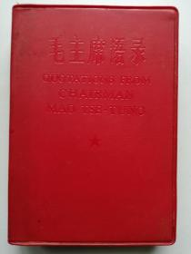 64开红塑皮本:毛主席语录(汉英对照)