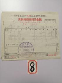 上海老票据:1956年公私合营上海市邑庙区:万利卷烟材料五金号发票()