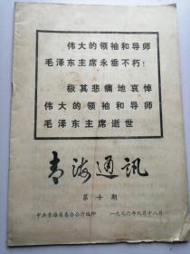 1976年青海通讯(第十期)毛泽东主席逝世