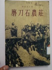 磨刀石农庄(第一部)