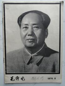 1976年第九期:无线电(毛主席逝世)