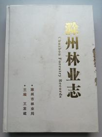 滁州林业志