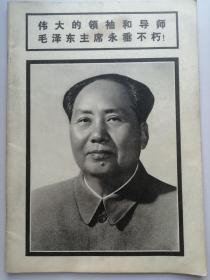 1976年第九期:连环画报(毛主席逝世)