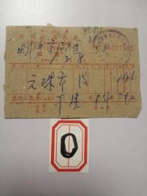 老票据:1960年公私合营宏利文具商店(土纸印制)圆珠笔