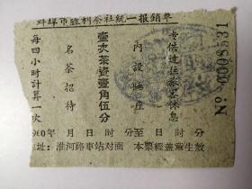 蚌埠市胜利茶社统一报销单:茶资壹角五分(名茶招待,内设睡座专供过往旅客休息)