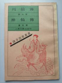 诸子百家丛书:列仙传  神仙传