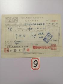 1952年中国人民保险公司上海分公司;运输保险凭证(纸烟合)