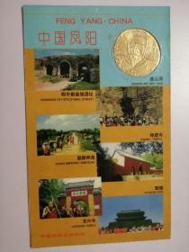 老门票:中国凤阳旅游留念(票价20元)