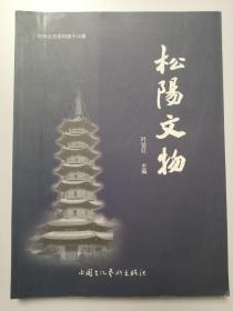 松阳文史资料第十六期:松阳文物
