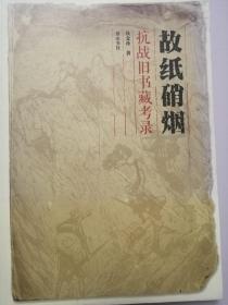 故纸硝烟--抗战旧书藏考录