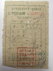 1962年南京第二医学院附属人民鼓楼医院门诊收据