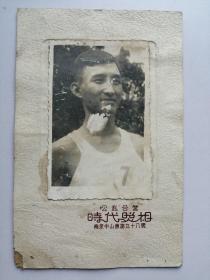 老照片:公私合营时代照相:运动员(粘板9.5*15cm照片6*9cm)