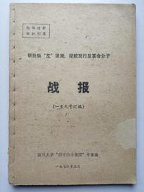 1970年:狠批极左思潮  深挖现行犯跟分子:战报(一至九号汇编)