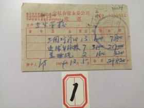 上海老票据:1959年公私合营永安公司发票(三用听诊器、血球计算板等)