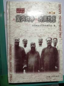 文史资料精华丛书(2)从国内战争到共同抗日