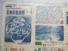 园林风景旅游城市:苏州市旅游图