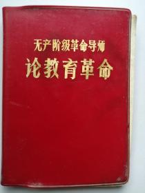 64开红塑皮本:无产阶级革命导师论教育革命