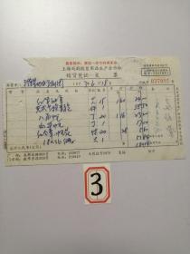 上海老票据:1973年上海戏剧服装用品生产合作社销货凭证-发票(红军袖章、藏族长袍、八角帽等)