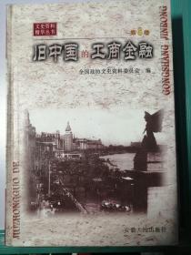 文史资料精华丛书(8)旧中国的工商金融