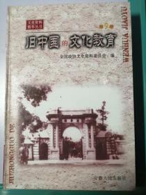 文史资料精华丛书(9)旧中国的文化教育
