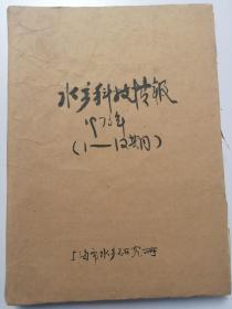 1973年1-12期:水产科技情报(合订本)