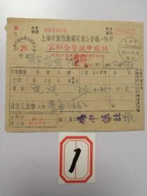 上海老票据:1956年上海旅社商业同业公会公私合营瑞中旅社发票