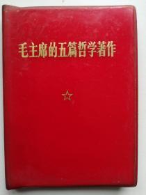 64开红塑皮本:毛主席的五篇哲学著作
