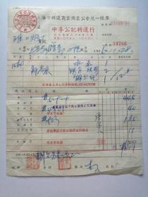 1956年上海市转运商业同业公会中孚公记转运行:锌*等