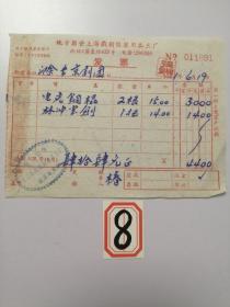 老票据:1961年地方国营上海戏剧服装用品三厂发票:电光铜棍、林冲宝剑