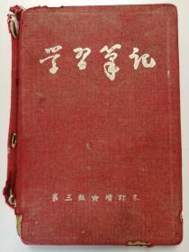 1950年初版1951年三版:学习笔记
