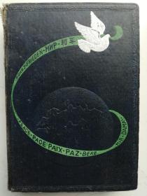 日记本:和平(1956年上海轻工业工会标准纸厂奖品)